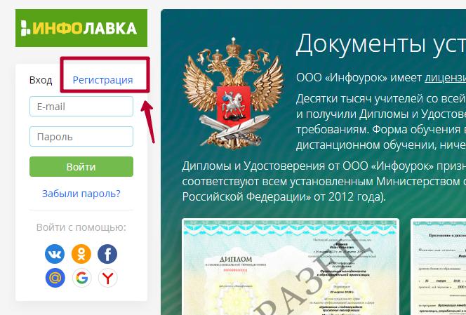 зарегистрироваться в онлайн школе